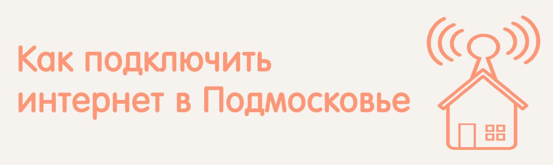 какой интернет подключить на даче московская область