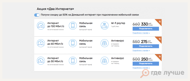 662e78f69d324 Тарифы на пользование сетью в среднем выше 500 рублей, но если подключаться  в «Ростелекоме» по акции «Два интернета» со скоростью до 100 Мбит/с, ...
