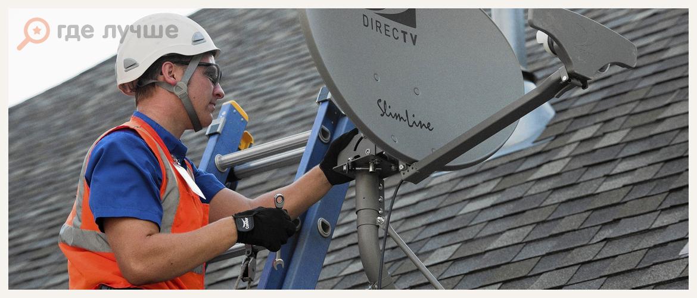 сколько стоит подключение и установка спутникова интернета